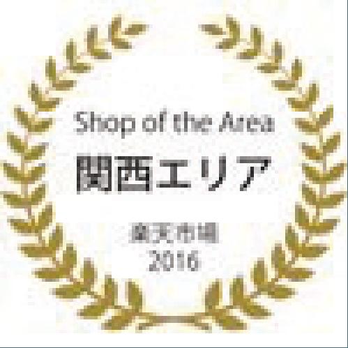 2017年2月 SHOP OF THE AREA