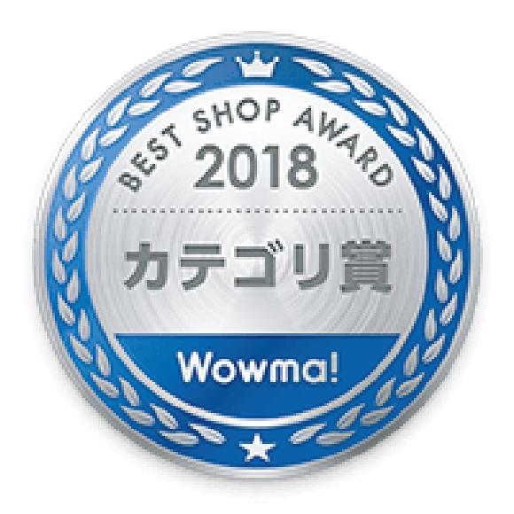 2019年1月 BEST SHOP AWARD