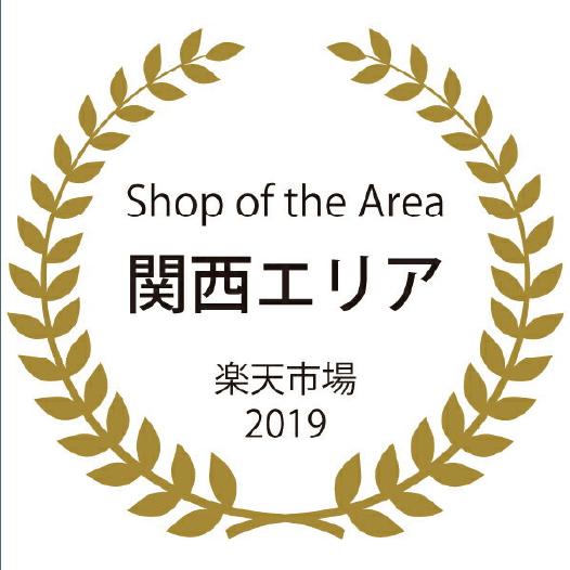 2020年2月 SHOP OF THE AREA